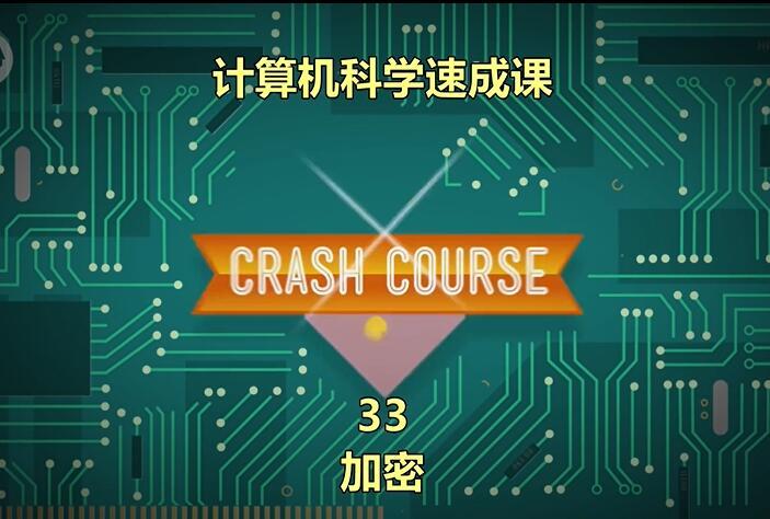 计算机科学速成课33:加密【视频】